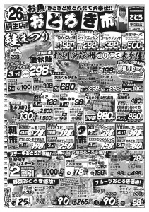 0926omotekiryu