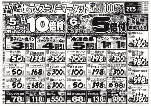 1105omote