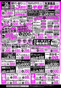 151126DM催事_オモテ共通-01