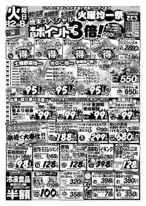 12_8_omote5校目