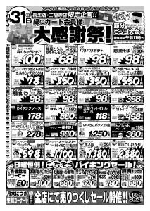 1.31kiri_sanura
