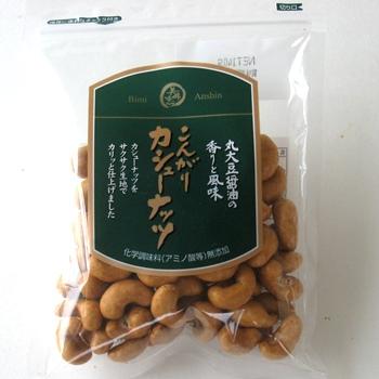 【美味安心】こんがりカシューナッツ140g