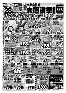 0228omote_kokuhu