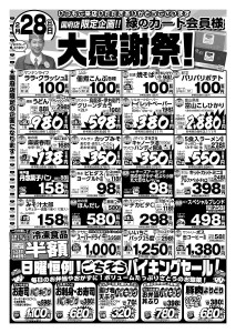 0228ura_kokuhu