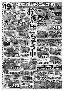 3_19_生鮮面_no6