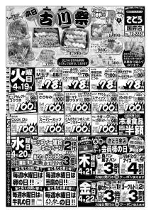 0419urakokuhu