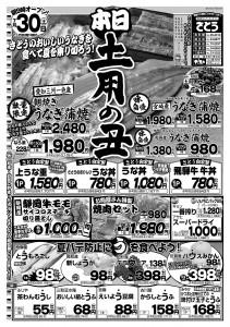 7_30_うなぎ面