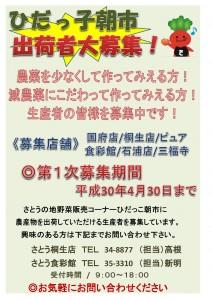 ひだつ子朝市募集要項30年_ページ_1