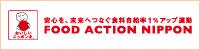 フードアクション・ニッポン