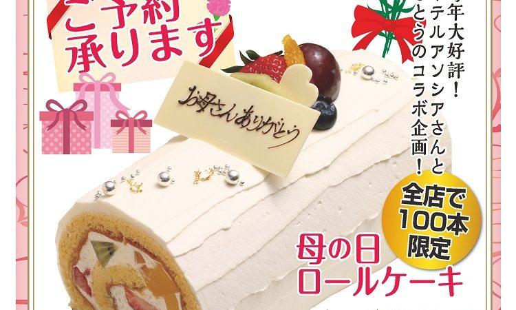 ホテルアソシアさんの母の日ケーキご予約開始!