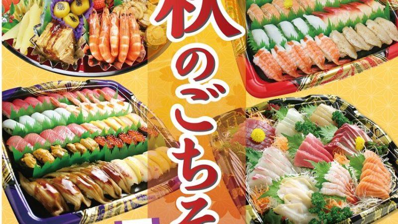 ★秋祭り・運動会・お料理ご予約承ります。★