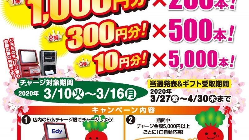 3/10~3/16までチャージキャンペーン開催!