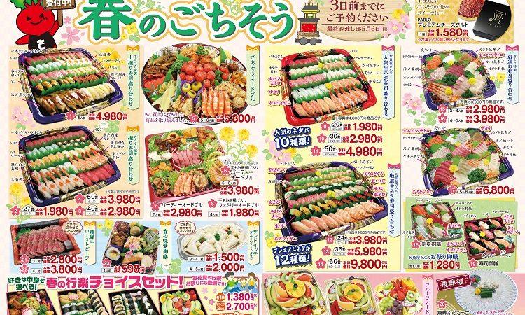 春祭り料理ご予約受付中!
